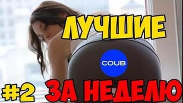 Лучшие приколы COUB! The best jokes COUB!