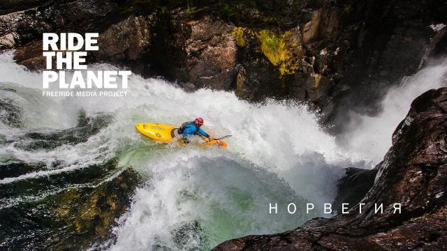 RideThePlanet: Norway. Whitewater kayaking