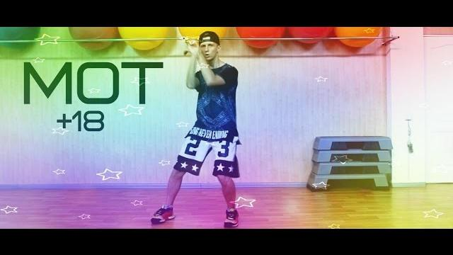 Мот +18 Танец