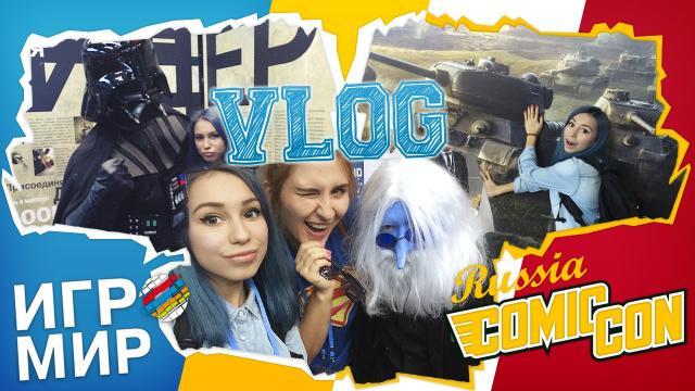 VLOG: ComicCon, Игромир 2014