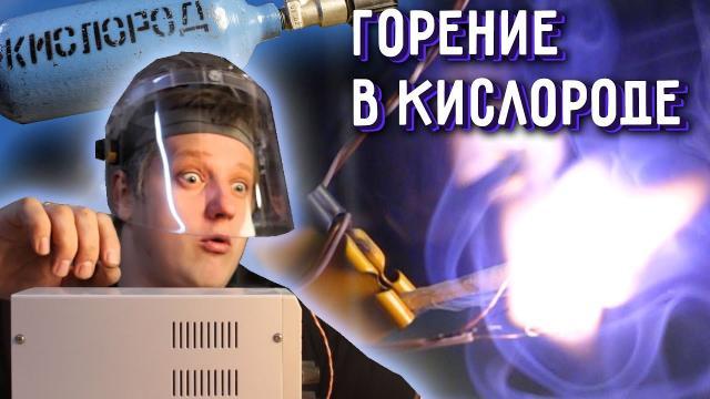 🔥 Огонь в ЧИСТОМ КИСЛОРОДЕ. 5 разных предметов сгорающих в кислороде. Эксперимент