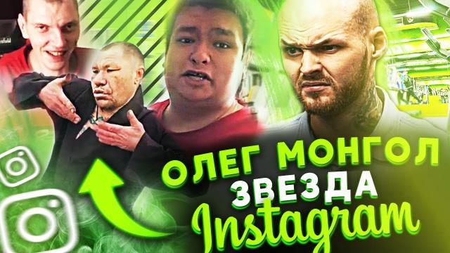 РЕАКЦИЯ НА: Олег Монгол и компания! что за треш у них происходит? Обзор
