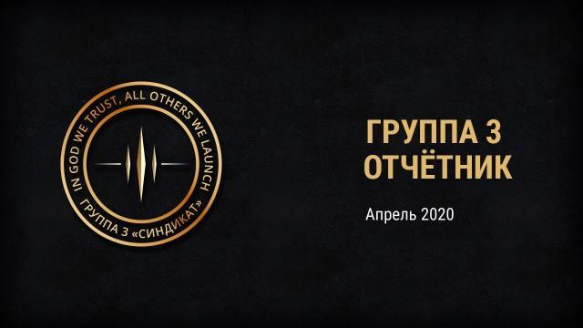 """Отчетник Группы 3 """"Синдикат"""" Апрель 2020"""