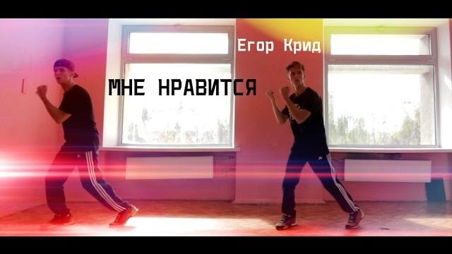 Егор Крид - Мне Нравится танец