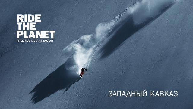 RideThePlanet: Western Caucasus