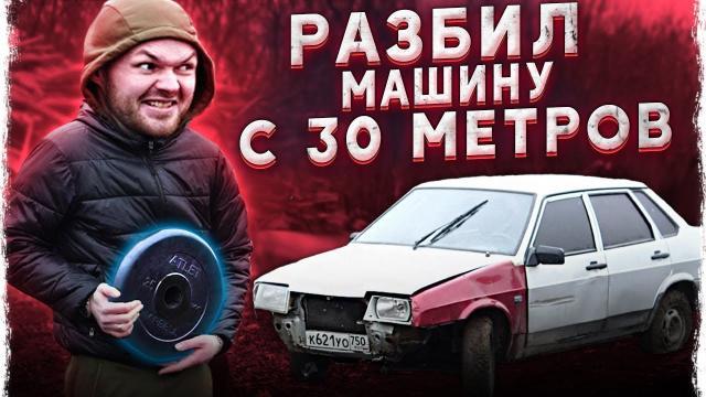 Что будет, если на машину сбросить блин 25 кг с высоты 30 метров!