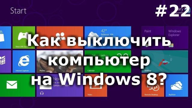 Windows 8. Как выключить компьютер?