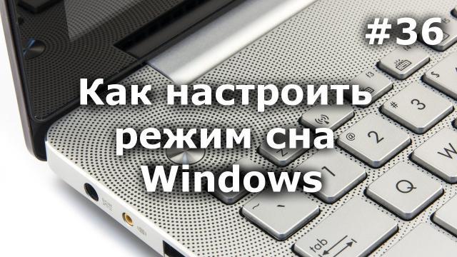 Режим сна в Windows. Как отключить, настроить?