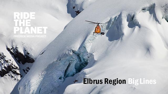 RideThePlanet: Elbrus Region. Big Lines
