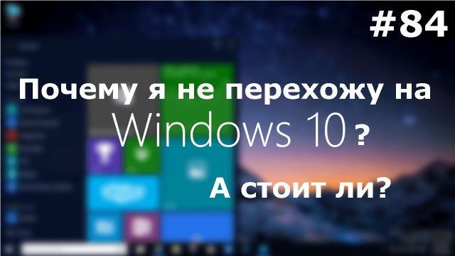 СТОИТ ли УСТАНАВЛИВАТЬ Windows 10? Почему я НЕ ПЕРЕХОЖУ на windows 10!