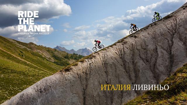 RideThePlanet: Livigno. Mountainbike