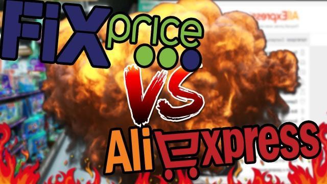 ALIEXPRESS VS FIX PRICE | Великая Рэп Битва | Алиэкспресс ПРОТИВ Фикс Прайс