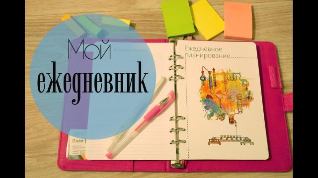 Мой ЕЖЕДНЕВНИК на 2017 год. Планирование на год ☀ Ольга Солнце