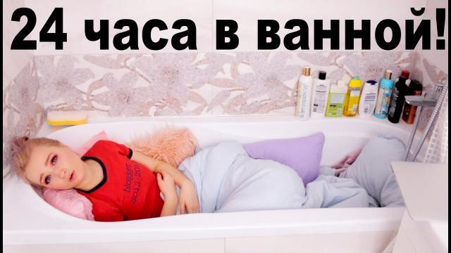 24 ЧАСА В ВАННОЙ! Ночую в Ванной! Сутки Не Выхожу Из Ванной комнаты!