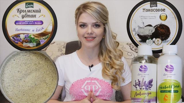 Крымская косметика для волос! Натуральная косметика для ухода за волосами!