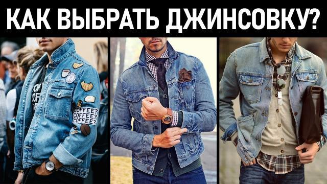 Как выбрать и с чем носить мужскую джинсовую куртку? Мужская джинсовка.
