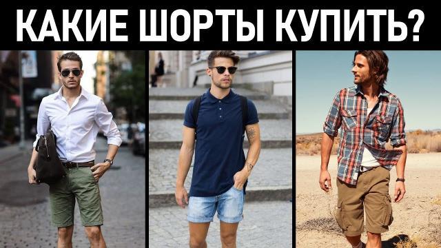 Какие шорты купить? Какой длины должны быть шорты? Мужские шорты.