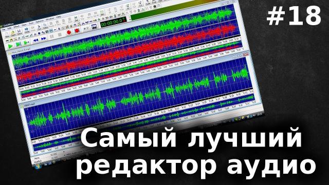 Самый лучший аудио редактор и конвертер