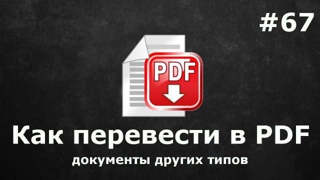 Как перевести в пдф файлы ворд, страницы интернета и картинки?