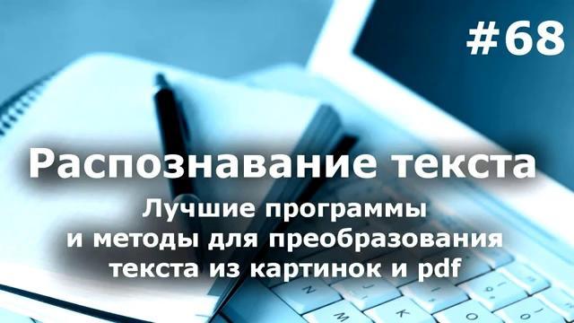 Распознавание текста. Перевести картинку и пдф в ворд. Лучшие методы