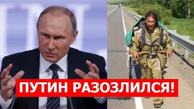 ПУТИН ХОЧЕТ УБИТЬ ШАМАНА АЛЕКСАНДРА ГАБЫШЕВА!