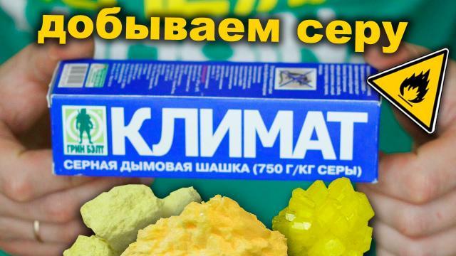 🔥 Где взять серу? Сера вещество [S]- Where to get sulfur?
