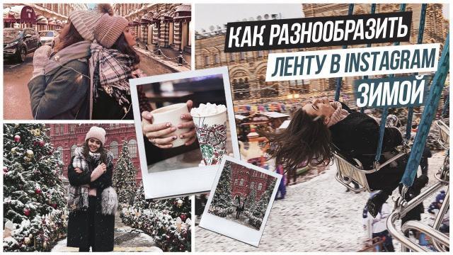 Тайна моих фотографий / Секреты Зимних Фото. Идеи и Вдохновение, обработка и лайфхаки❤️❄️