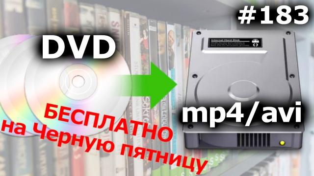 Как преобразовать фильм DVD в mp4/avi и перенести на компьютер? Лучший риппер DVD