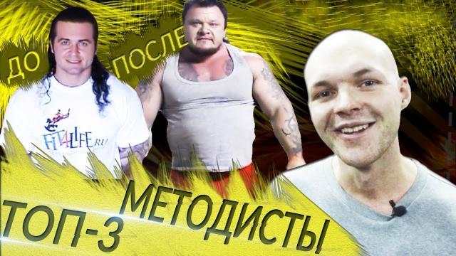 Топ 3 методисты! Что произошло с Борисовым?!