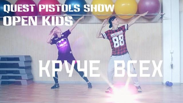 Open kids feat Quest Pistols Show Круче всех танец