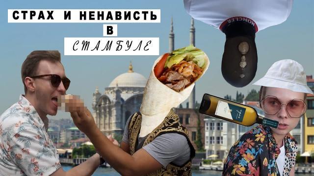 Страх и Ненависть в Стамбуле//ПЕРВЫЙ ВЛОГ