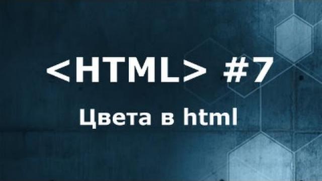 Цвета html. Тег font и color. Как узнать код цвета