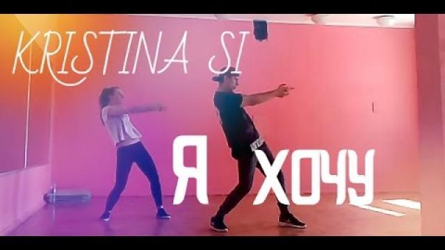Кристина Си - Хочу танец choreography Viacheslav Vlasylenko