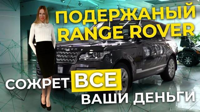 Что осталось от Range Rover за 50 тыс. Км пробега? Лиса Рулит