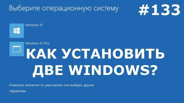 КАК УСТАНОВИТЬ ДВА WINDOWS на ОДИН КОМПЬЮТЕР? Инструкция на второй Windows