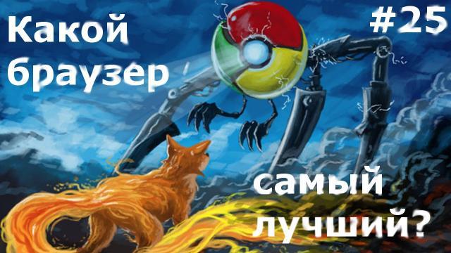Самый лучший браузер?! Как установить браузер, сравнение, какой выбрать