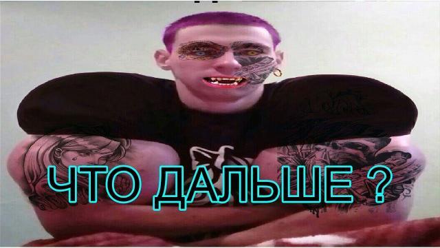 Кирилл Терёшин что дальше!?Встретился с Малаховым. | КОЧА