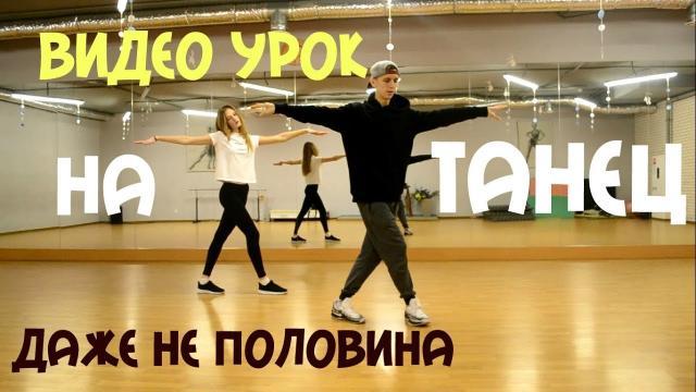 Видео урок к танцу Даже не половина