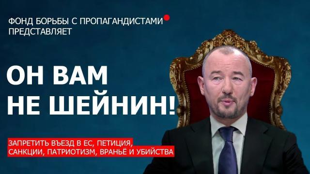 ОН ВАМ НЕ ШЕЙНИН!