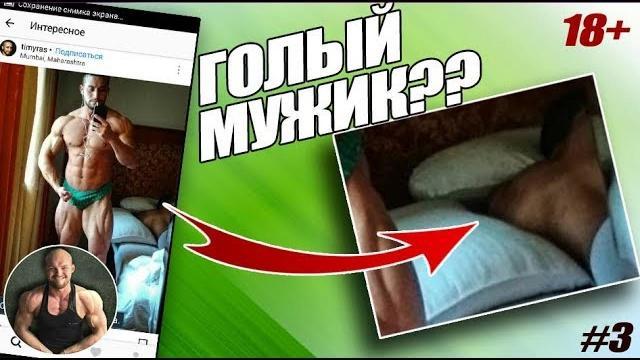ФОТО ТРЕШ by Варгунин - качок спалил своего парня!