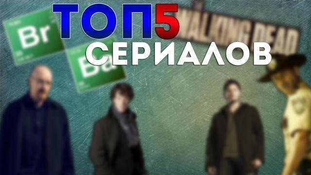 ТОП 5 - Сериалов