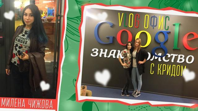 VLOG: Офис Google,знакомство с Кридом :)