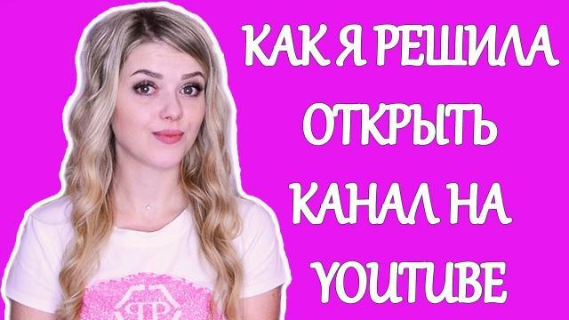 Вопрос - Ответ! Как я решила открыть свой канал на YouTube?! Sveta Rash