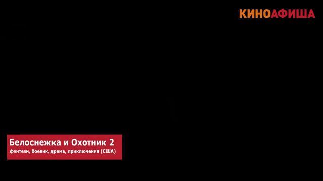 Киноафиша рекомендует! Выпуск #27 / 14 апреля