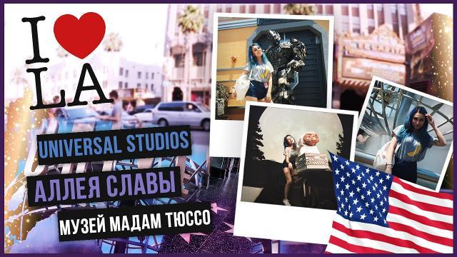 VLOG: Universal Studios, Аллея славы, Музей Мадам Тюссо / Калифорния с Ракамакафо и Настей Шпагиной