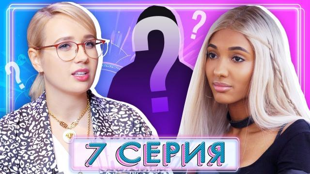 КЛАВА КОКА В XO LIFE / КТО ПОКИНЕТ ДОМ? / 6 сезон 7 серия