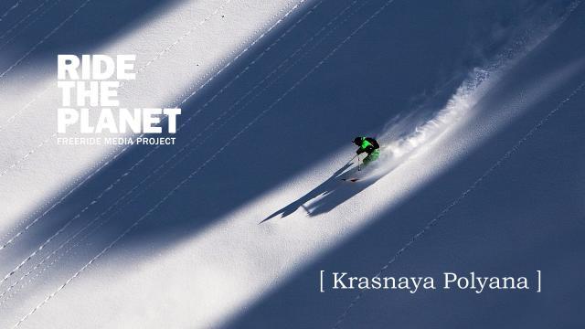 RideThePlanet: Krasnaya Polyana
