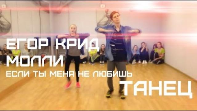 Танец на песню Егор Крид & Molly (и Молли) - Если ты меня не любишь