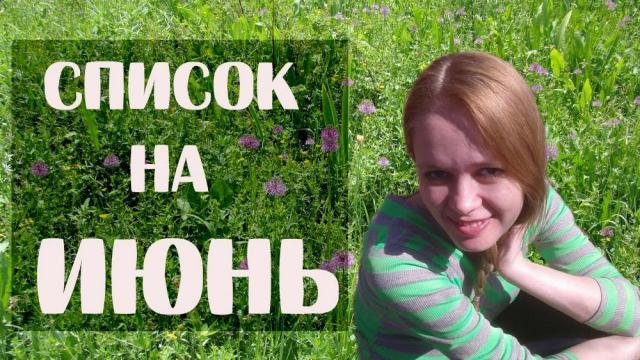 Список приятных дел на ИЮНЬ / Olga Sun