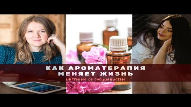 ароматерапия/с чего начать/как выбрать качественное эфирное масло